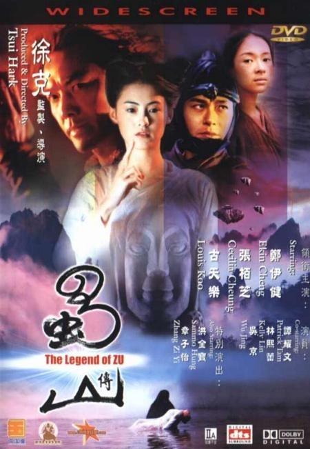 La locandina di The Legend of Zu