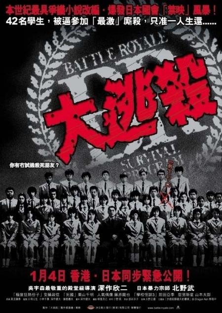 La locandina di Battle Royale