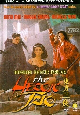 La locandina di The Heroic Trio