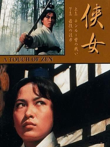 La locandina di A touch of Zen - La fanciulla cavaliere errante