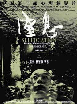 La locandina di Suffocation