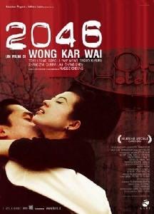 La copertina DVD di 2046