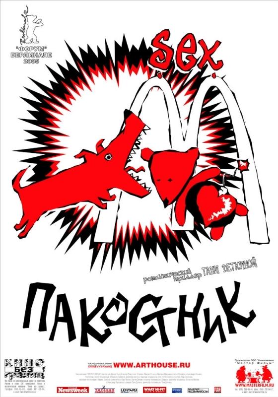 La locandina di Pakostnik