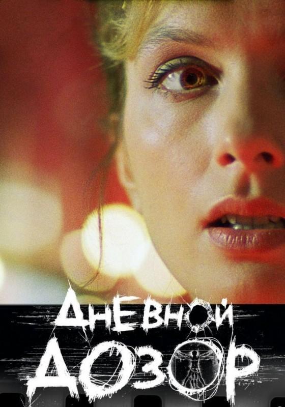 Un manifesto per Night Watch 2, diretto dal regista russo Timur Bekmambetov