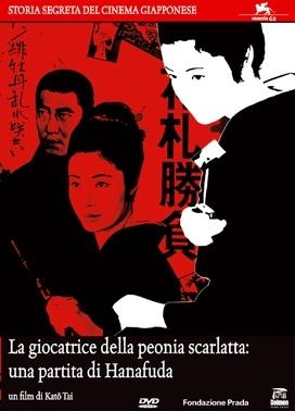 La copertina DVD di La giocatrice della Peonia Scarlatta: una partita di hanafuda