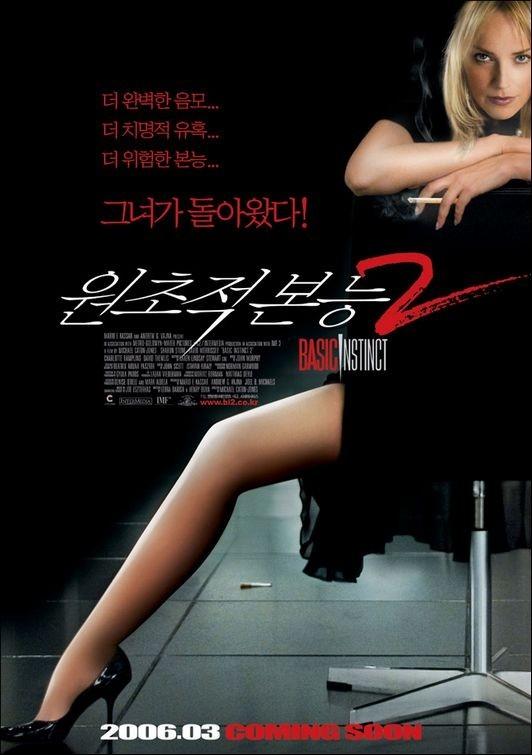 Il manifesto coreano di Basic Instinct 2