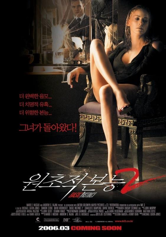 Manifesto coreano realizzato per Basic Instinct 2: se si osserva attentamente, si potrà notare che c'è un errore (i capelli di Sharon Stone, riflessi nello specchio, non sono bagnati)