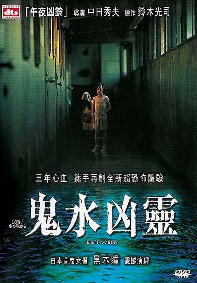 La copertina DVD di Dark Water DTS