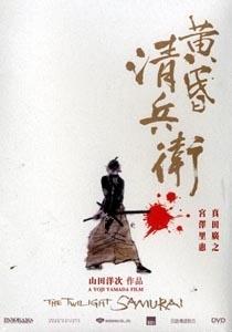 La copertina DVD di The Twilight Samurai