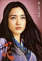 La locandina di Shinobi