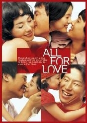 La locandina di All For Love