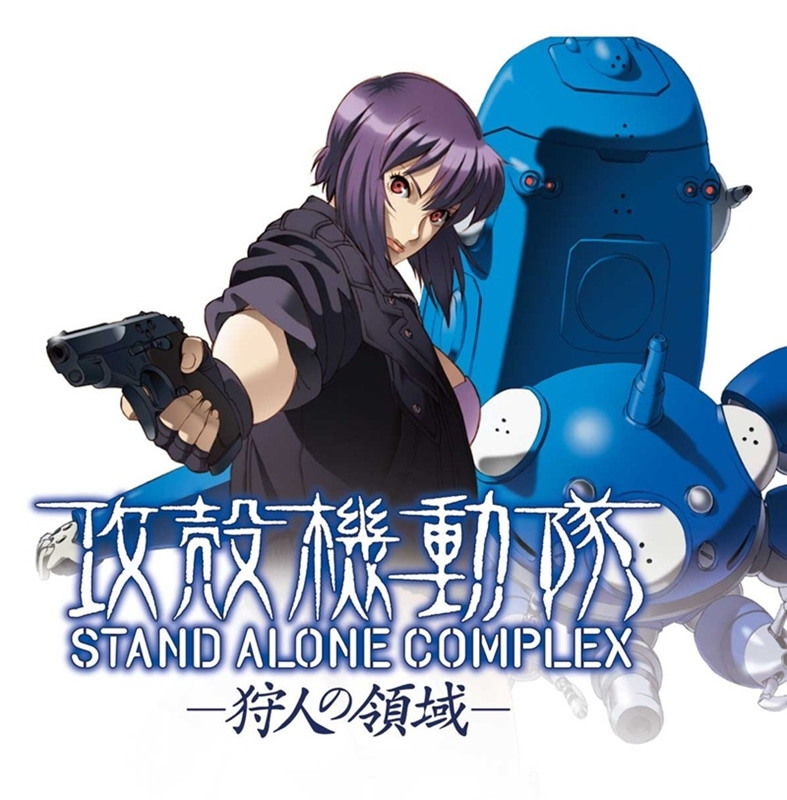 La locandina di Ghost In The Shell - Stand Alone Complex