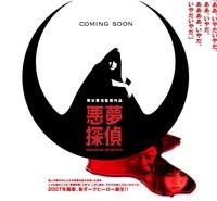 Un'immagine promozionale per Akumu Tantei