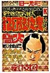 La locandina di Diario dei viaggi di Chuji