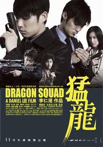 La locandina di Dragon Squad