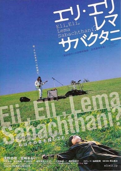 La locandina di Eli, Eli, Lema Sabachtani?