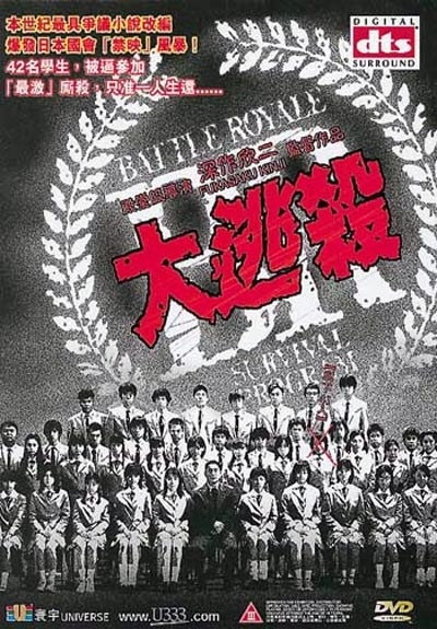 La copertina DVD di Battle Royale
