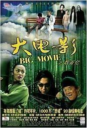 La locandina di The Big Movie