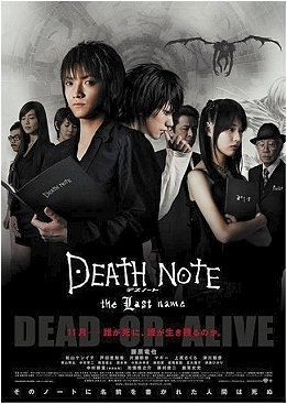 La locandina di Death Note: The Last Name