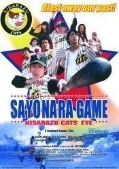 La locandina di Kisarazu Cats Eye: Sayonara Game