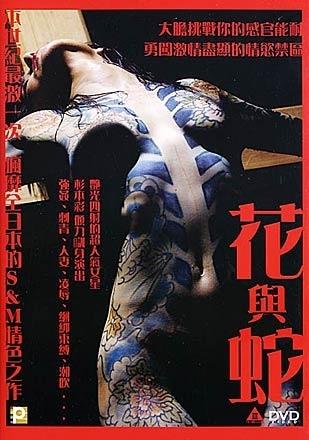 La locandina di Flower and Snake