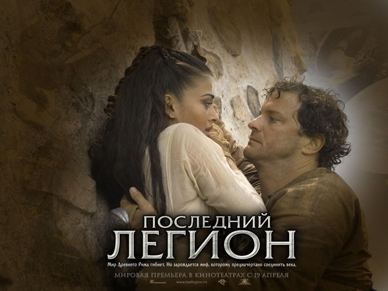Wallpaper del film L'ultima legione con i due protagonisti