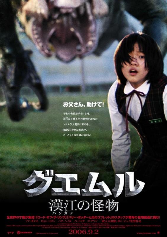La locandina giapponese di THE HOST