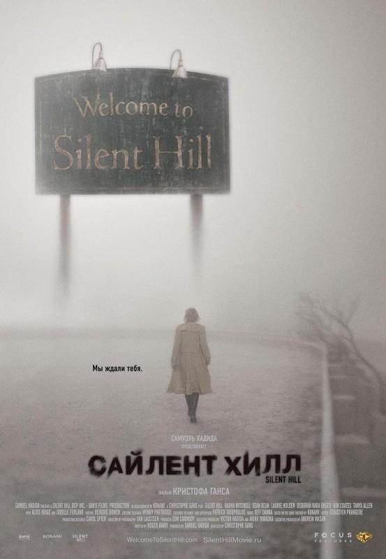 La locandina russa di SILENT HILL