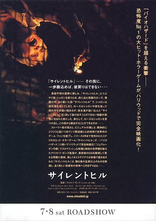 Un manifesto promozionale giapponese di SILENT HILL