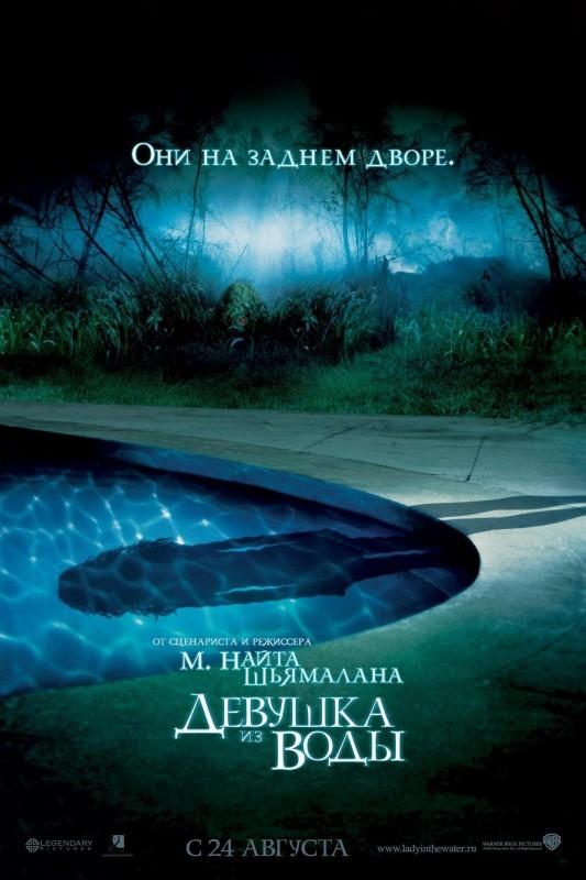 Un manifesto promozionale russo per LADY IN THE WATER