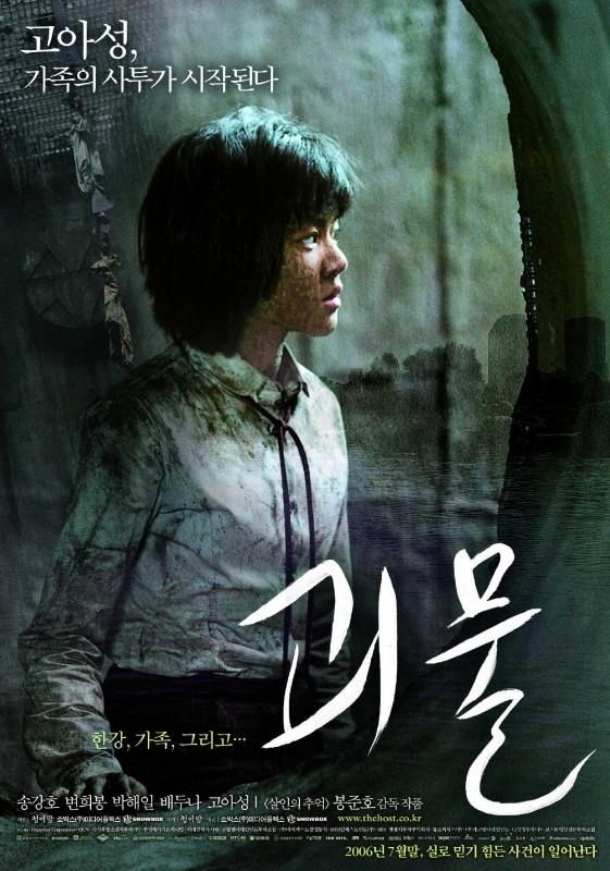 Una delle locandine del film THE HOST (Gue Mool, 2006)