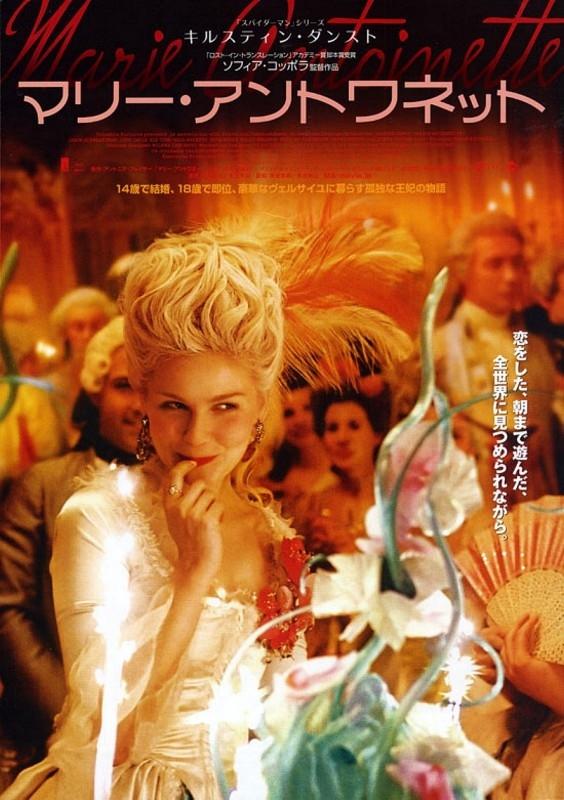 La locandina giapponese di MARIE ANTOINETTE