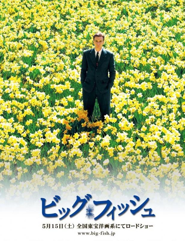 Una locandina giapponese del film Big Fish