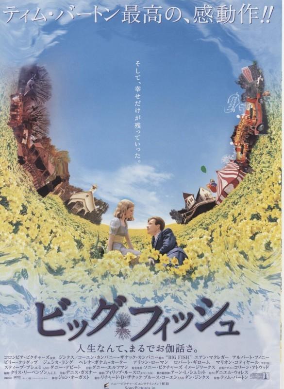 Una nuova locandina giapponese del film Big Fish