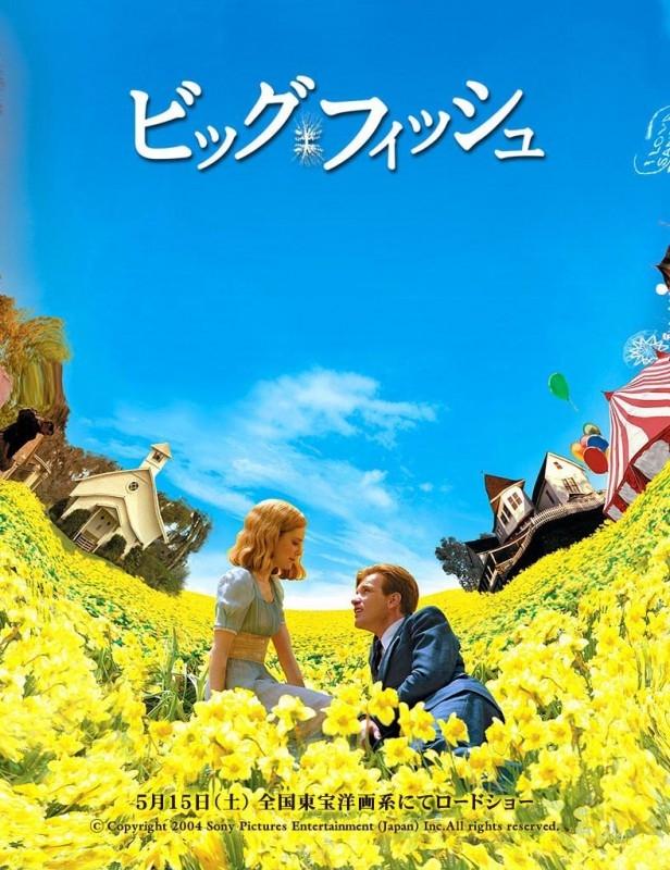 Una locandina giapponese per Big Fish di Tim Burton
