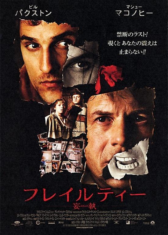 La locandina giapponese di FRAILTY - NESSUNO E' AL SICURO
