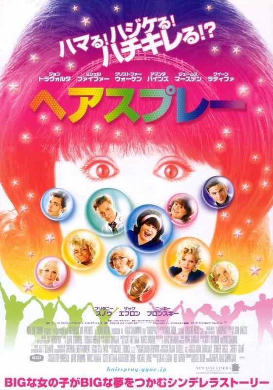 La locandina giapponese di Hairspray