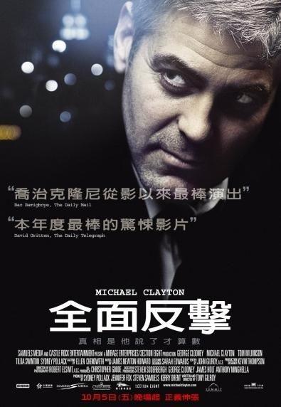 La locandina taiwanese di Michael Clayton