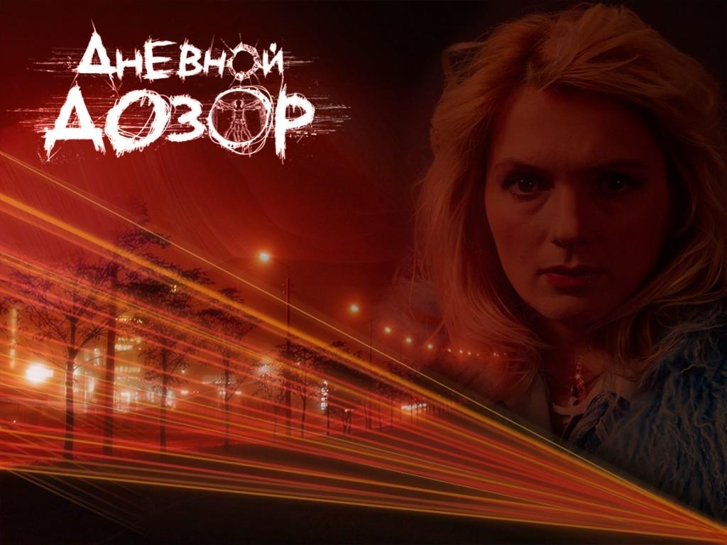 Wallpaper del film I guardiani del giorno - Dnevnoy dozor (2006)