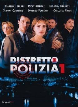 La copertina DVD di Distretto di Polizia