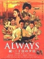 La locandina di Always: Sunset on Third Street 2