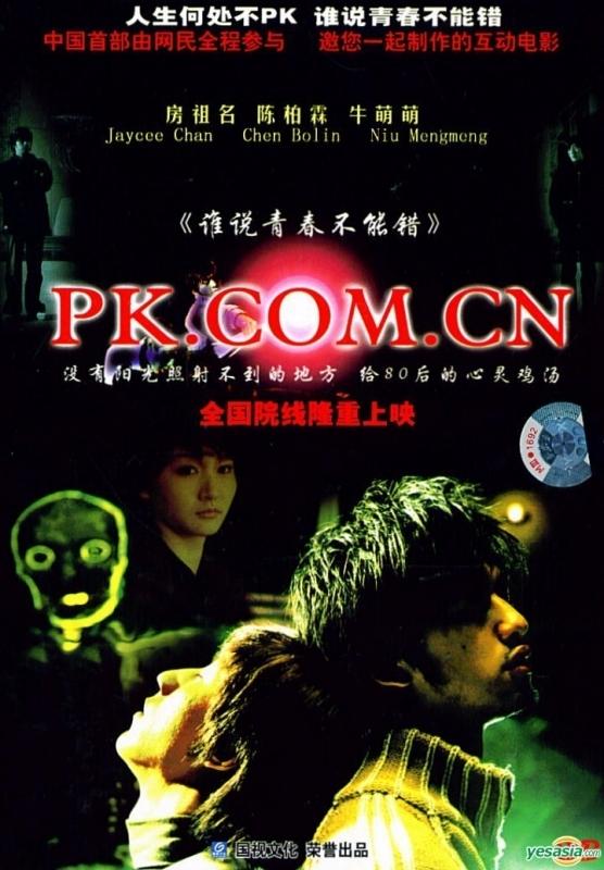 La locandina di PK.COM.CN