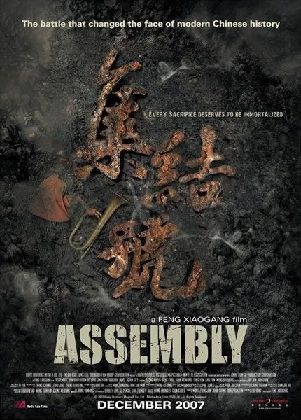 La locandina di The Assembly