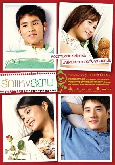La locandina di Rak haeng Siam