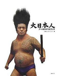 La locandina di Big Man Japan