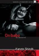 La copertina di Onibaba (dvd)