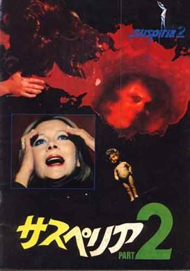 Locandina giapponese del film Profondo Rosso (1975) che nel paese del Sol Levante è stato intitolato Suspiria 2