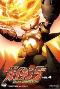La locandina di Gaiking - Legend of Daiku Maryu