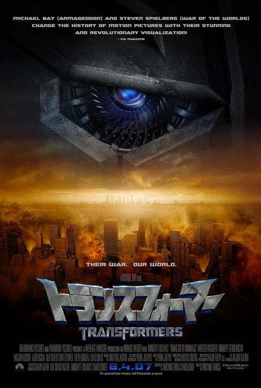 Il poster Orientale del film Transformers
