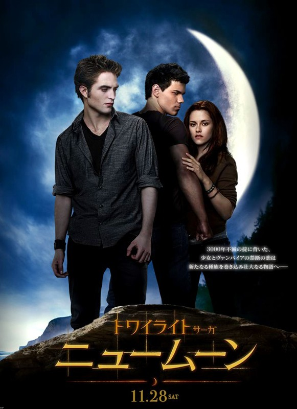 Il poster giapponese di Twilight: New Moon